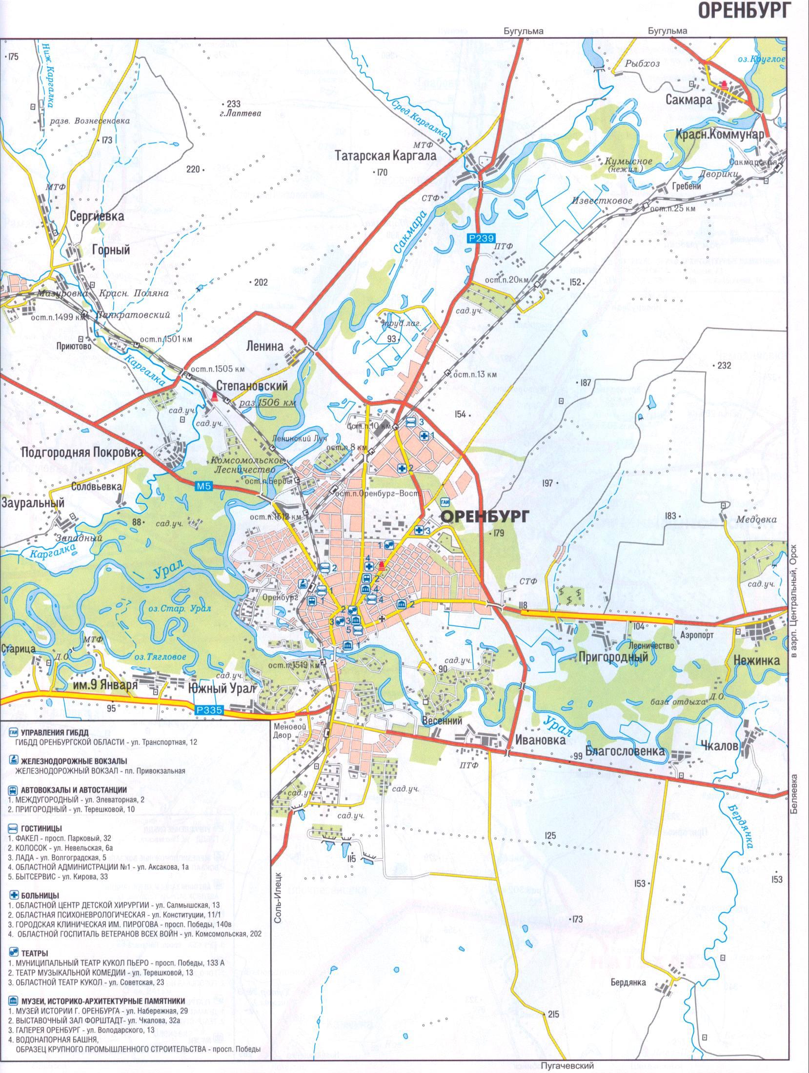 План схема города Оренбурга и окрестностей масштаба 1см:2км.  Скачать карту Оренбурга.