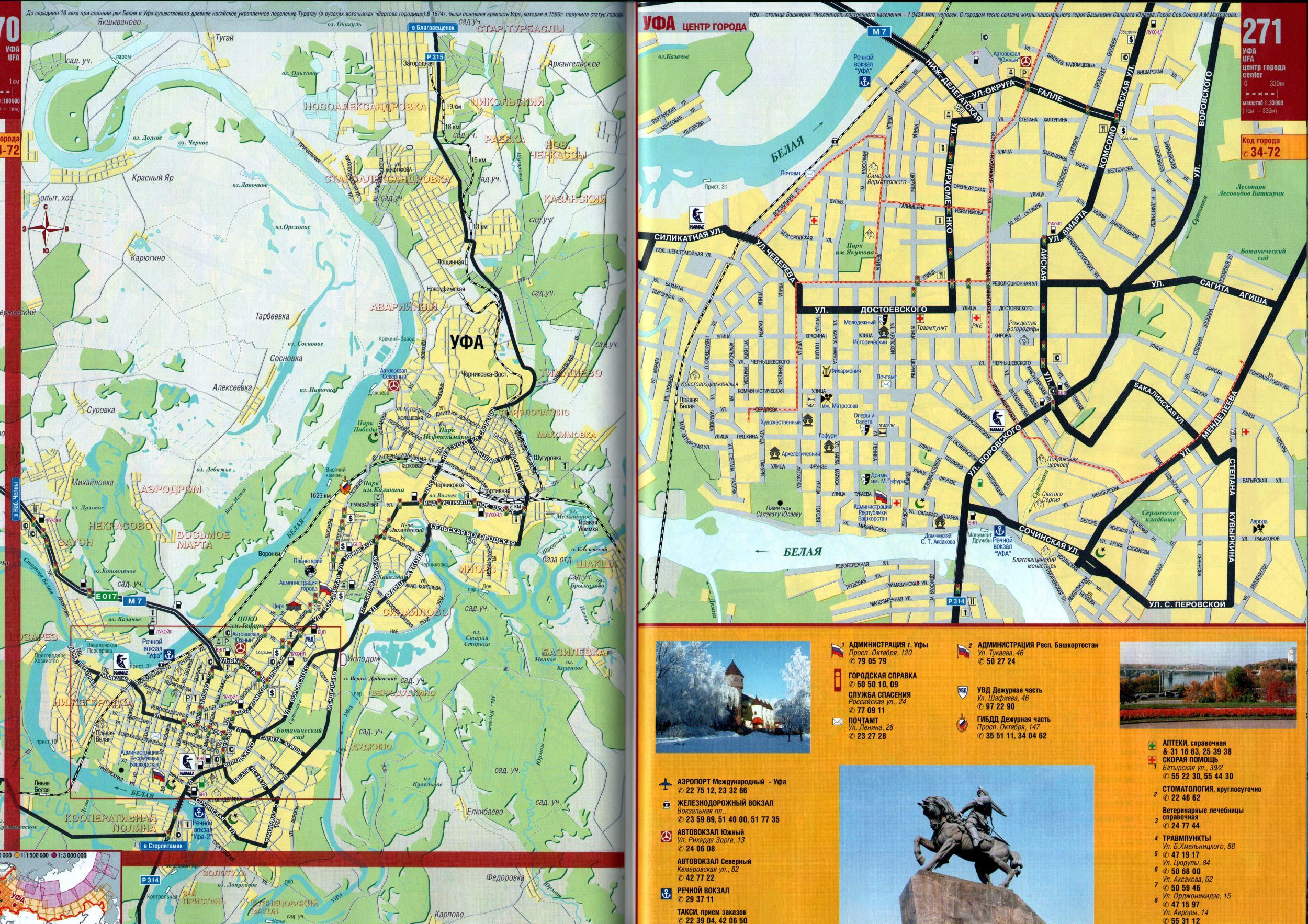 Комментарий: Карта схема города Уфа с названиями улиц Автор: Клим.