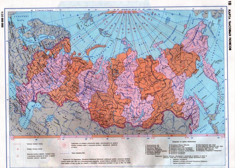 Какой в россии часовой пояс 7