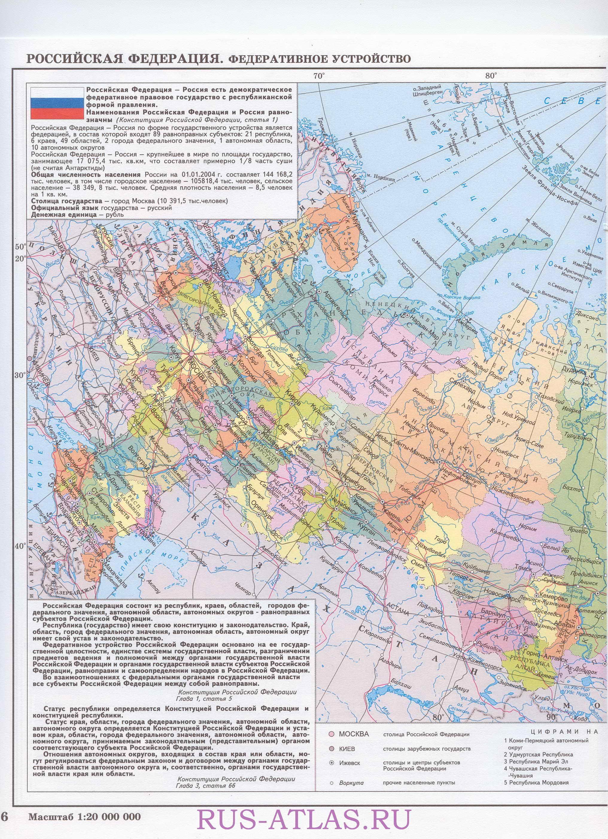 Политическая карта россии подробная