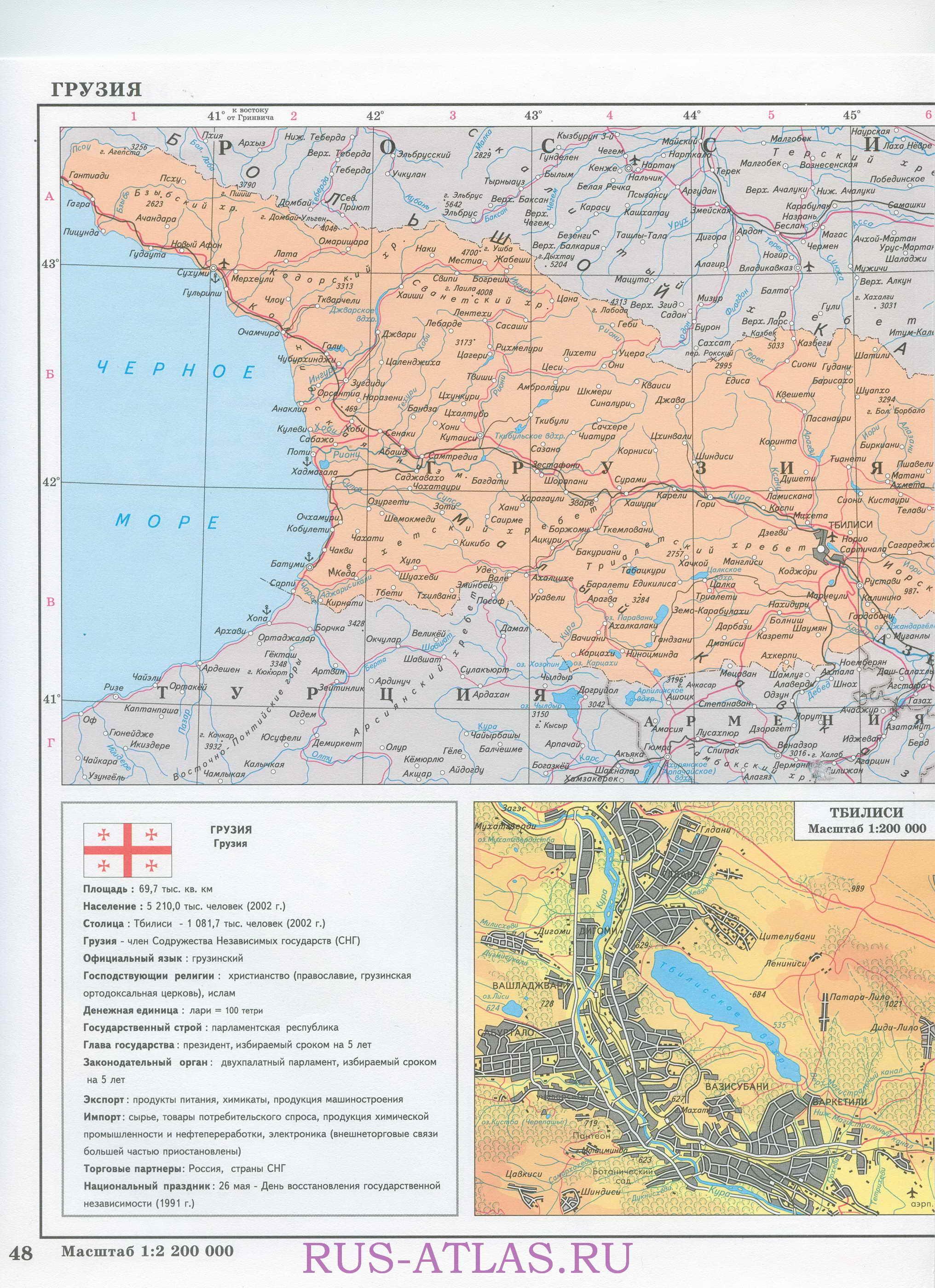 Karta Gruzii Politicheskaya Karta Gruzii Na Russkom Yazyke Podrobnaya